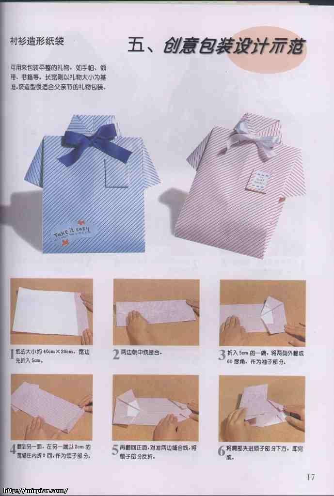 Как завернуть подарок мужчине в виде рубашки 39